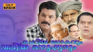 Cheriyalokavum Veliya Manusyarum Malayalam Comedy Full Movie New Release 2015 |malayalam Online Film