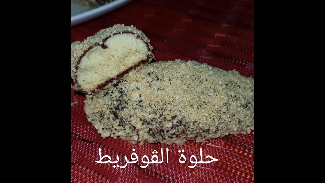 مطبخ ام وليد حلويات جافة اقتصادية ( حلوة القوفريط )