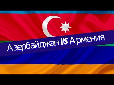 Азербайджан против Армении война. Какая армия сильнее. Соотношение сил и вооружение