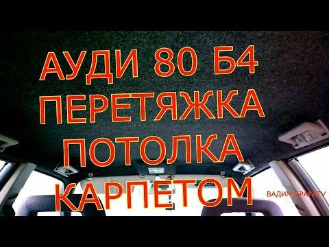 АУДИ 80 Б4 ПЕРЕТЯЖКА ПОТОЛКА КАРПЕТОМ СВОИМИ РУКАМИ