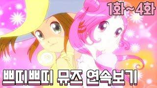 [쁘띠쁘띠 뮤즈 연속보기] 1화~4화 쁘띠쁘띠 뮤즈 / Petit Petit Muse