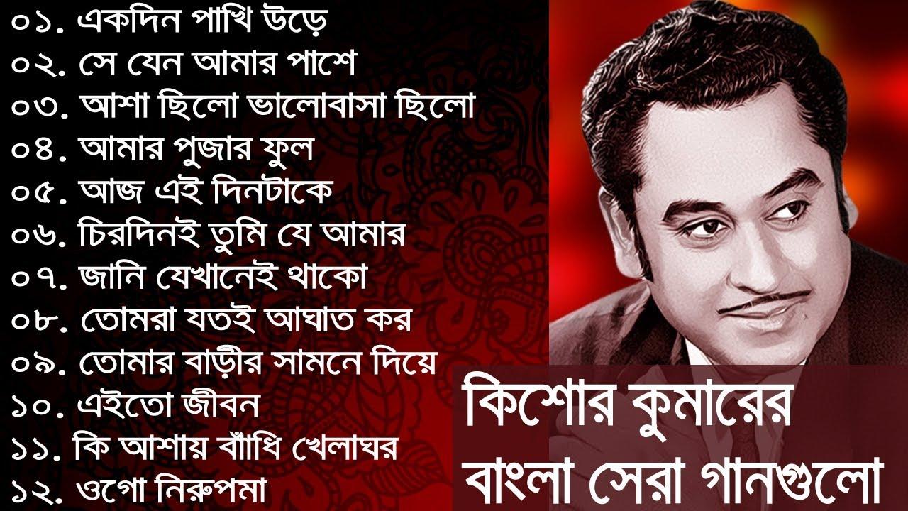 কিশোর কুমার এর সেরা বাংলা গানগুলো    Kishore Kumar Bangla Song    Best of Kishore Kumar