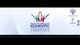 17 сентября 2019 ВСЕРОССИЙСКИЙ КОНКУРС АРТИСТОВ БАЛЕТА И ХОРЕОГРАФОВ