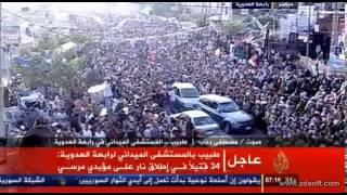 34 شهيد  مصري  في اليوم الثاني من مجازر المجرم السيسي وعصابته   اللهم  دمرهم  امين امين امين