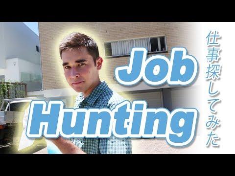 Job Hunting on the Gold Coast! 履歴書を持って仕事を探してみた