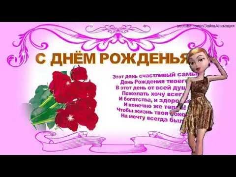 ZOOBE зайка  Самое Лучшее Поздравление Владимиру с Днём Рождения - Видео на ютубе