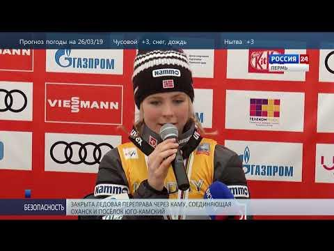 Пермь. Вести Спорт 25.03.2019