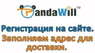 PandaWill.com Как зарегистрироваться на сайте. Заполнение адреса для доставки.(PandaWill - очень крупный и старый Китайский интернет магазин. Их лозунг - pandawill free shipping! Адрес магазина - http://www.panda..., 2014-11-12T08:19:12.000Z)