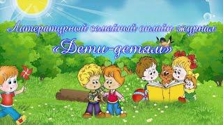 Литературный семейный онлайн журнал «Дети-детям». День защиты детей