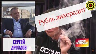 Сергей Дроздов - Рубль лихорадит