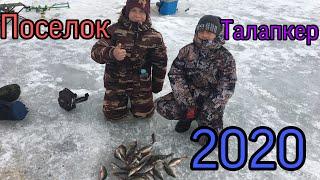 Зимняя рыбалка в поселке Талапкер.22.03.2020 года.