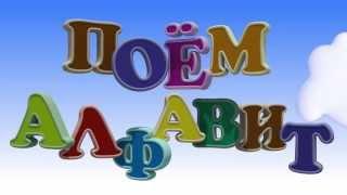 Поём Алфавит