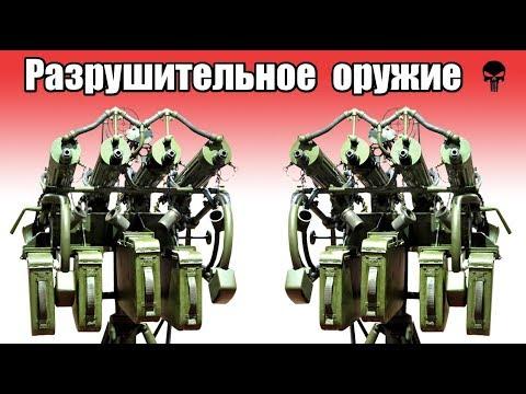 РАЗРУШИТЕЛЬНОЕ ОРУЖИЕ СССР