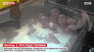 В Омске работники сырной фабрики купались в молоке