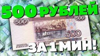 ТОП 3 ЛУЧШИХ - Заработок БЕЗ ВЛОЖЕНИЙ, Как заработать деньги в интернете 500р в минуту ЛЕГКО!