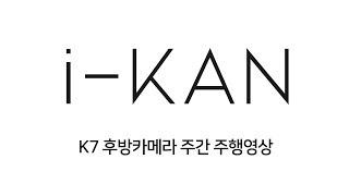 아이칸 K7 2채널 블랙박스 후방카메라 주간 주행영상