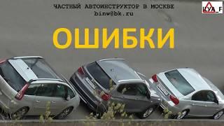 ПАРАЛЛЕЛЬНАЯ ПАРКОВКА #2 ( ГОРОД )  ВЫПОЛНЕНИЕ
