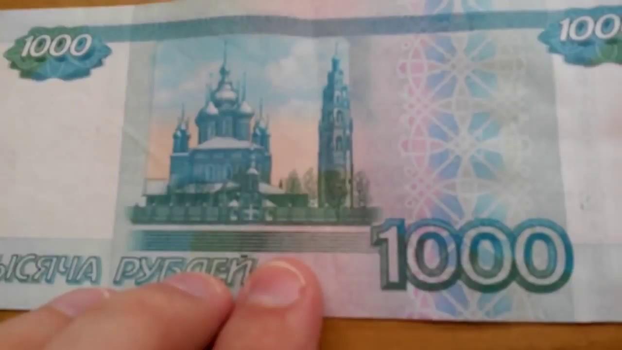 Как кассиры определяют подлинность 1000 рублей за 2 секунды