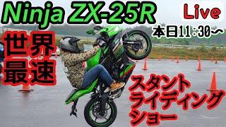 ZX25R世界最速スタントライディングLIVE・ウイリーはやりやすいのか!?