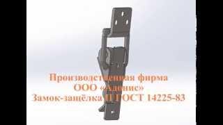 Замок 2 ГОСТ 14225-83(Производственная фирма ООО