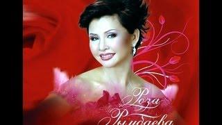 Роза РЫМБАЕВА.Концерт  25 лет на сцене