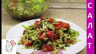 Салат из свежих овощей, полезно и вкусно!