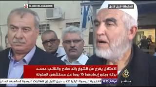 شاهد .. الاحتلال يطلق سراح الشيخ رائد صلاح