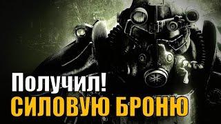 Fallout New Vegas Получаем силовую броню