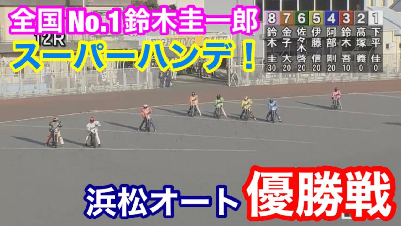 レース ハンデ オート 必見!オートレース初心者が勝つために実践したいこと5つ|【SPAIA】スパイア