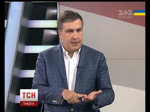 Михеіл Саакашвілі відповідає на запитання ТСН.Тиждень