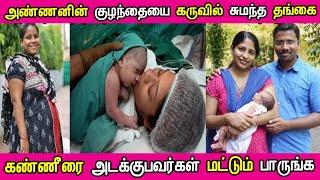 அண்ணனின் குழந்தையை கருவில் சுமந்த தங்கை கண்ணீரை அடக்குபவர்கள் மட்டும் பாருங்க @Tamil News