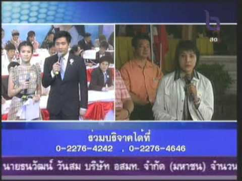 23OCT10 THAILAND ;Part 2; หนึ่งใจ ช่วยเหลือผู้ประสบภัย ; Helping Flood Victims in the Deluge Calamity by Princess Ubolratana Rajakanya