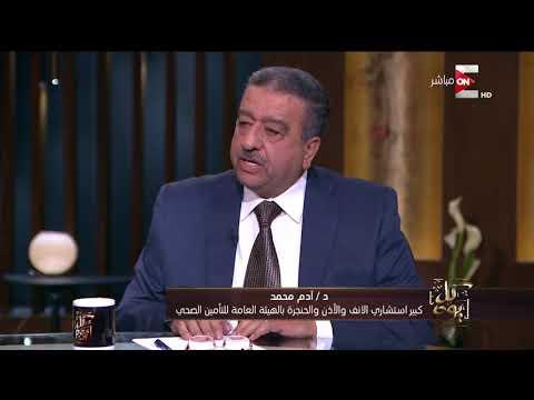 كل يوم - أدم محمد : الـتأمين الصحي هو الأمل الوحيد للمواطن المصري .. العلاج فوق مستوي القادر  - 22:21-2018 / 4 / 23