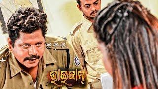 NEW FILM VILLIAN SCENE Mo Pakhare Bhoga Lagiba Darakar ମୋ ପାଖରେ ଭୋଗ ଲାଗିବା ଦରକାର SIDHARTH TV