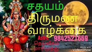 சதயம் நட்சத்திரம் திருமண வாழ்க்கை. Astro தெய்வீகம் மாரிமுத்து. 9842521669.