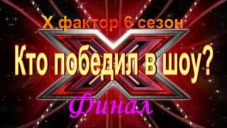 Х фактор 6 сезон Финал: кто победил в шоу 26.12.2015? (Результат голосования)