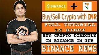How to buy Crypto in Binance in INR | Buy Bitcoin in INR in Binance full tutorial in Hindi