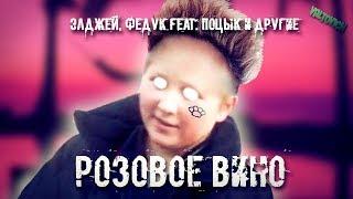 Download ЭЛДЖЕЙ, FEDUK feat. Поцык: Розовое вино | REMIX by VALTOVICH Mp3 and Videos