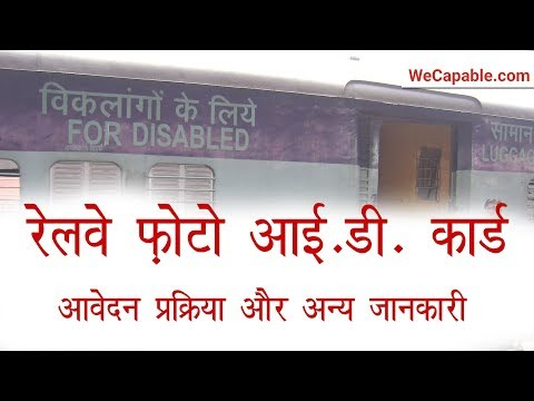 Handicapped Railway Concession Certificate and Photo ID Card || WeCapable || Lalit Kumar