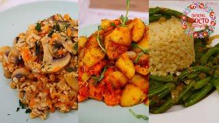3 РЕЦЕПТА для тех, кому некогда долго готовить!!! Вкусные Постные рецепты!