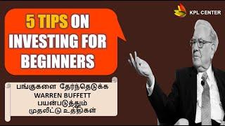 WARREN BUFFETT INVESTMENT STRATEGY FOR BEGINNERS | WARREN BUFFETT STOCK BASICS | TAMIL|KPL CENTER|GK