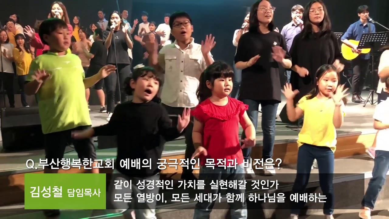 18 11 27  부산행복한교회 홍보영상
