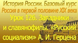 Западники и славянофилы. «Русский социализм» А.И. Герцена. Урок 126