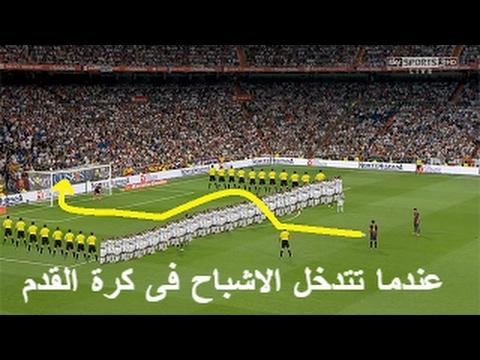 عندما يحرز الاشباح اهداف فى كرة القدم ●اغرب 10 اهداف فى تاريخ كرة القدم