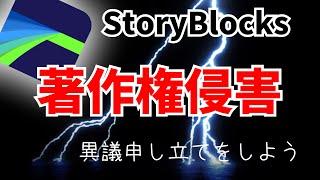 LumaFusionの音楽が著作権侵害?!解決方法をご紹介【StoryBlocks】