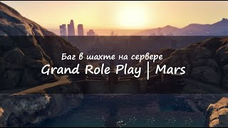Быстрый заработок (#1) на шахте | Grand Role Play (Mars)