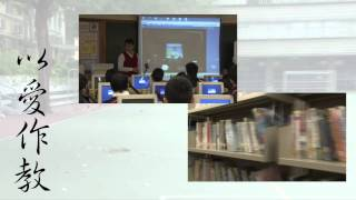 Publication Date: 2012-09-14 | Video Title: 鄧鏡波學校60週年校慶宣傳片-以愛作教