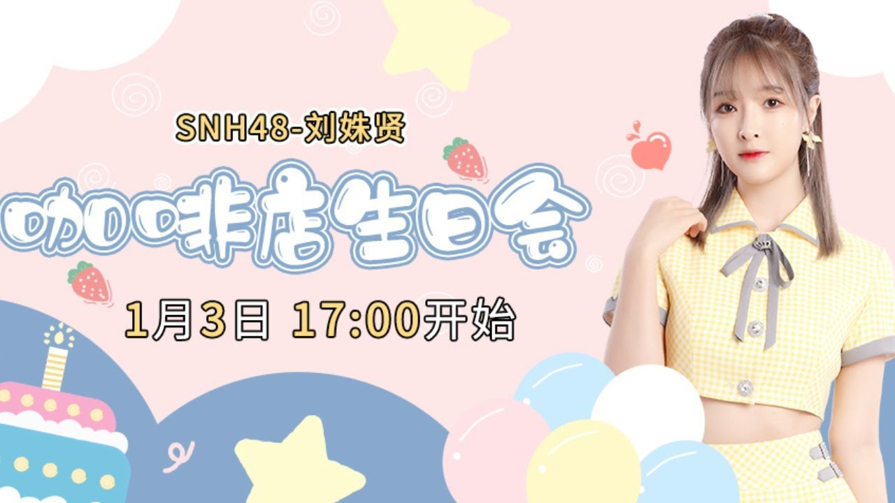 Download SNH48 刘姝贤 生日会   (03-01-2020 17:00)