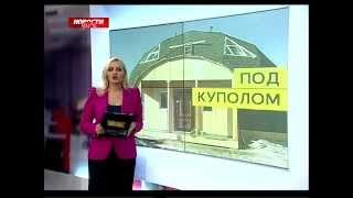 Круглый дом(www.sferadom.com www.artelsibiri.ru., 2015-08-16T14:21:50.000Z)
