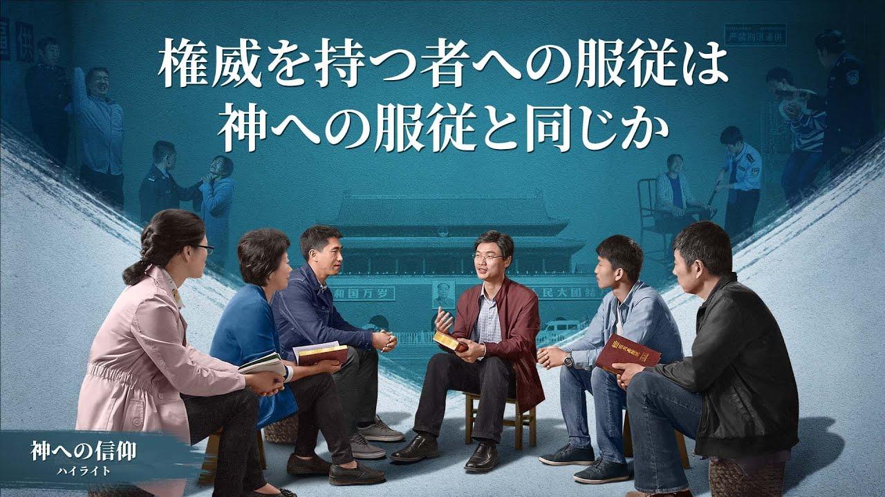 ゴスペル キリスト教映画「神への信仰」抜粋シーン(1) 権威を持つ者への服従は神への服従と同じか  日本語吹き替え